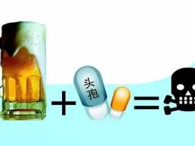 药师提醒您:服用这些药物期间喝酒可能丧命.sllyfy yj hj.