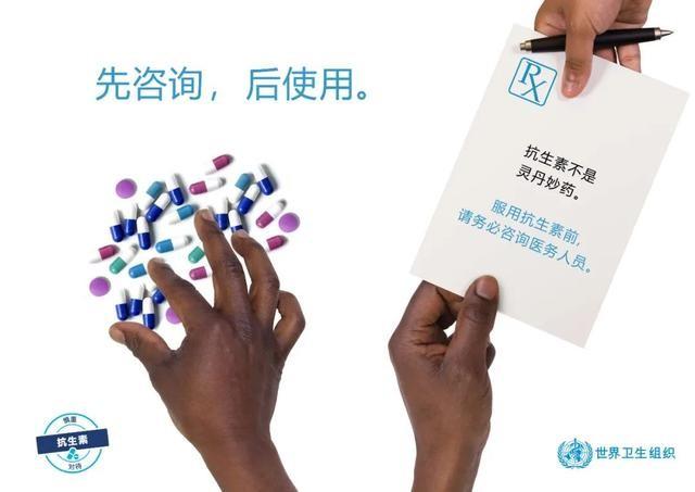 请走出用药误区,团结起来保护抗微生物药物,遏制耐药